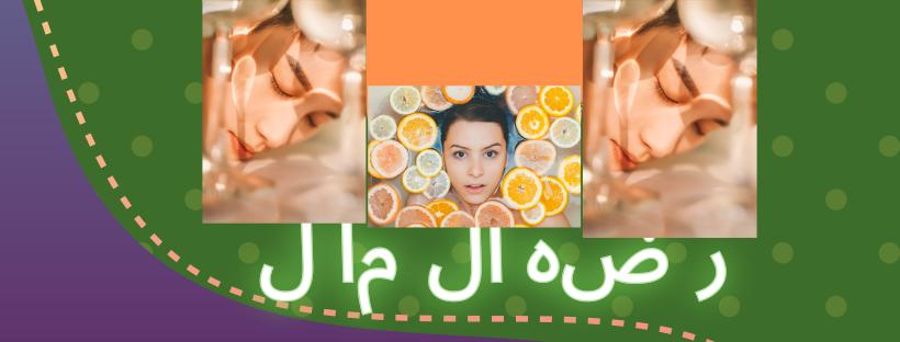 روضه الجمالmy anaka love
