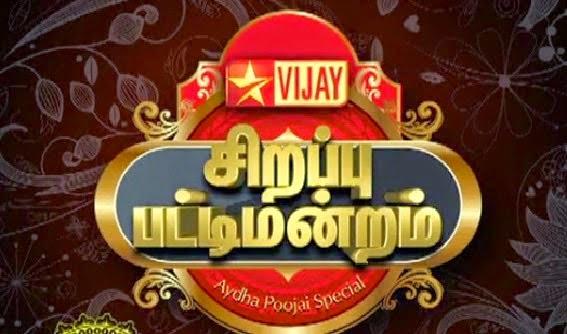 Sirappu Pattimandram Vijay Tv Show Ayudha Poojai Special Show, 03-10-2014 Vijayadhasamai Special, 3rd October 2014 Saraswathi Poojai Special Program Full Show Youtube HD Watch Online Free Download