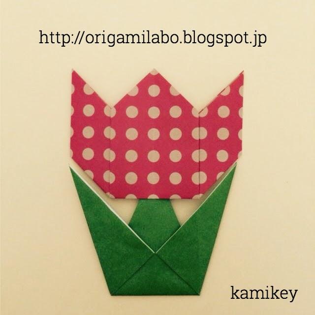 クリスマス 折り紙 チューリップ 折り紙 : origamilabo.blogspot.com