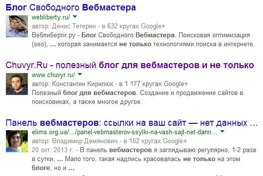 Сведения об авторе (authorship) в поисковой выдаче Google