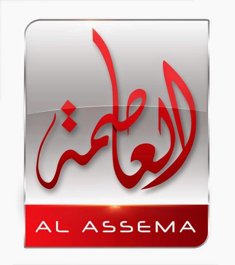 تردد قناة العاصمة علي النايل سات الجديد 2015