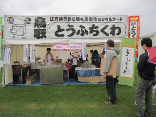 Tottori Tofu Chikuwa Souken 2015 B-1 Grand Prix in Towada