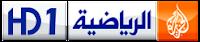 الجزيرة الرياضية مباشر JSC_HD1.png
