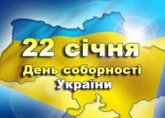 День соборности Украины, краткая историческая справка