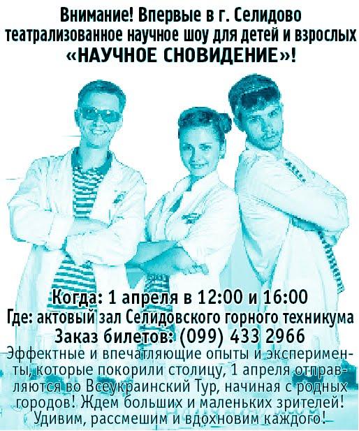 Научное шоу в Селидово!