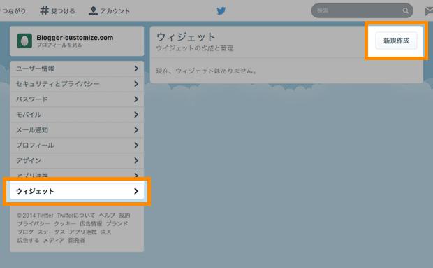 「ウィジェット」→「新規作成」をクリック