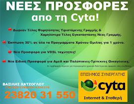 Νέες Προσφορές απo τη Cyta!