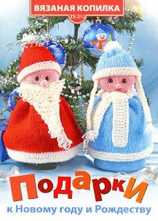 Вязаная копилка №11 2012 Подарки к Новому Году и Рождеству
