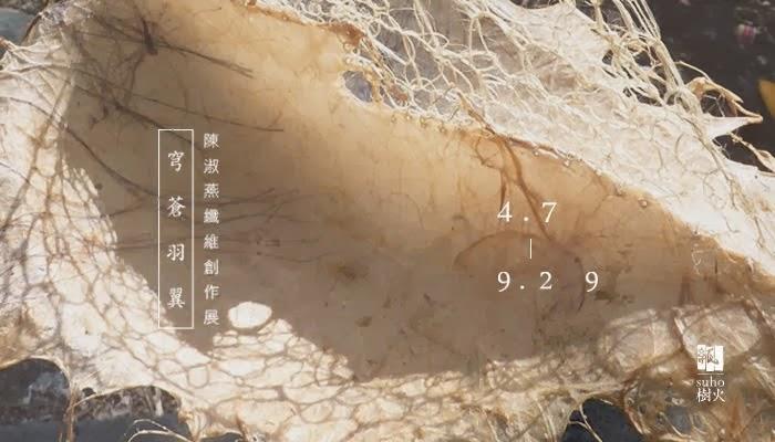 本期展覽 / 穹蒼羽翼 陳淑燕纖維創作個展