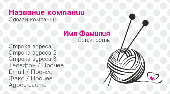 http://www.poleznosti-vsyakie.ru/2013/04/vizitka-dlja-atele-klubok-so-spicami.html