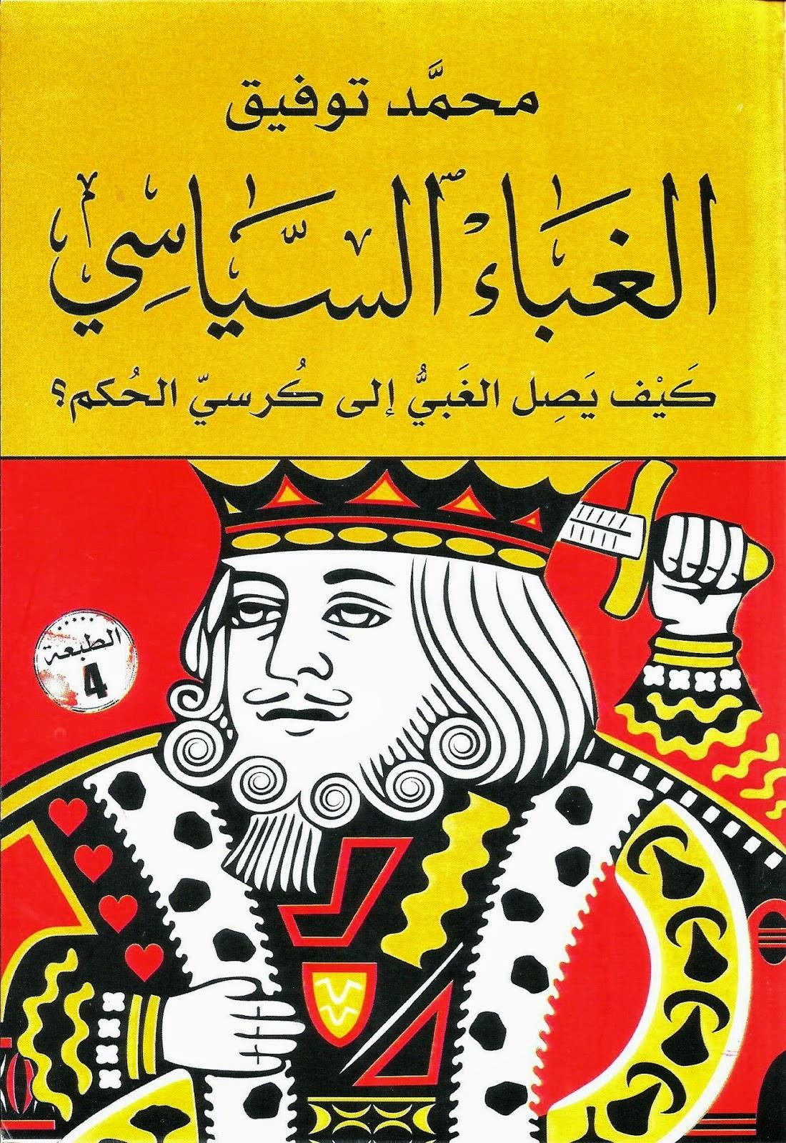 كتاب الغباء السياسي - محمد توفيق pdf