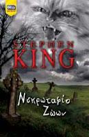 Νεκρωταφίο Ζώων -  Stephen King