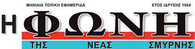 Τοπική Εφημερίδα