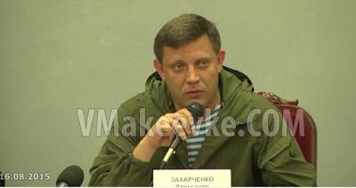 Лидер боевиков ДНР Захарченко заявил о продолжении наступления в Донбассе