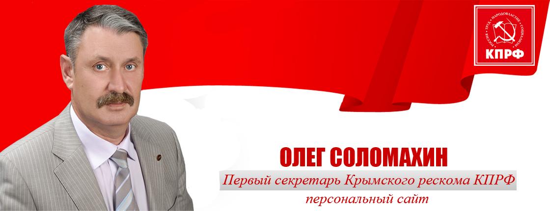 Олег Соломахин
