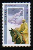 1998年サハラ・アラブ民主共和国(西サハラ) サルーキの切手