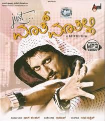 just math mathalli Kannada movie mp3 song  download or online play