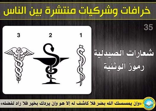 Maktaba As Salafiya Medicine Pharmaceutical Symbols The Symbols