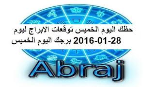 حظك اليوم الخميس توقعات الابراج ليوم 28-01-2016 برجك اليوم الخميس
