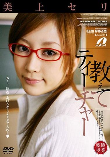Xv551+What+Is+The+Mei+Seri+Teacher+%E2%80%93+Seri+... Korean girls sex | watch adult movie online, free porn