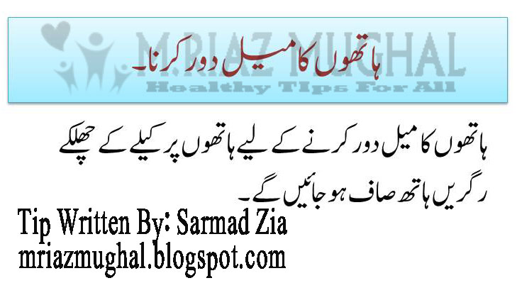 Hair long tips tips for long hair in urdu baloun ko lamba kernay ka