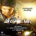 Meaghamann Tamil Movie Review