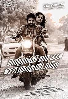 Nerungi Vaa Muthamidathe (2014) Tamil Movie Poster