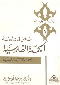 مدخل إلى دراسة الجملة الفارسية - كتابي أنيسي