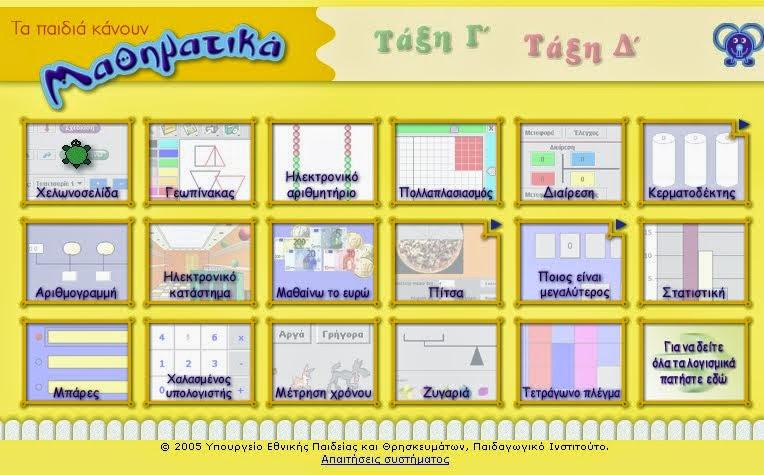 Μαθηματικά Γ΄- Δ΄δημοτικού