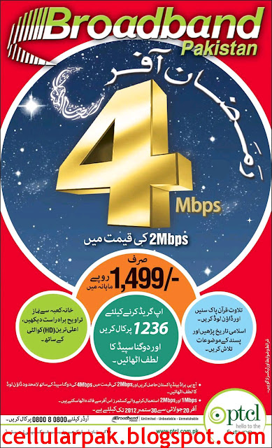 PTCL Broadband Ramadan Package 2012