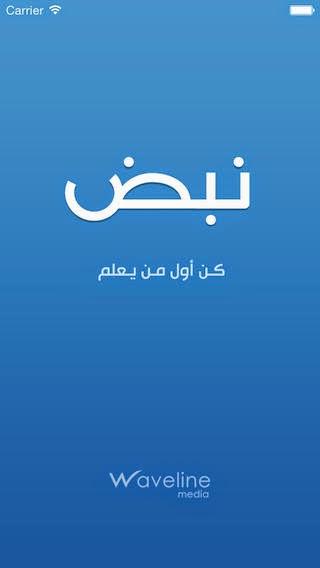 تطبيق (نبض Nabd) لآخر الأخبار في جميع المجالات والتصنيفات العالمية والمحلية