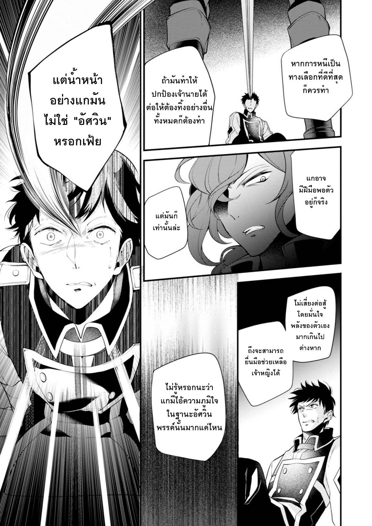 Koushaku reijou no tashinami ตอนที่ 35 TH แปลไทย