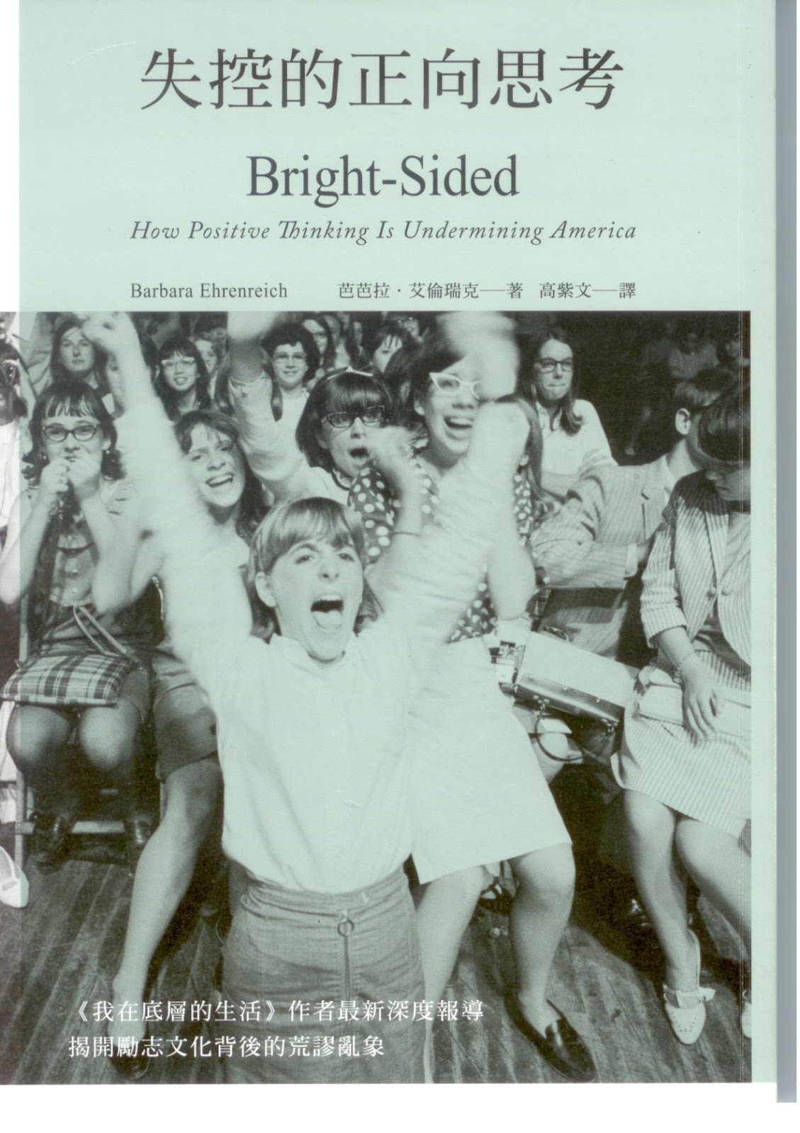 barbara ehrenreich bright sided essay