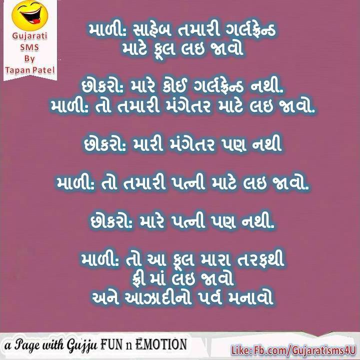 Like Facebook Page: Gujarati SMS