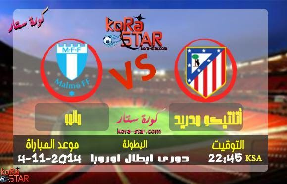 ������ ������ ������� ����� ������ �� ����� 04-11-2014 Malmö vs Atletico Madrid 10643351_90495958951