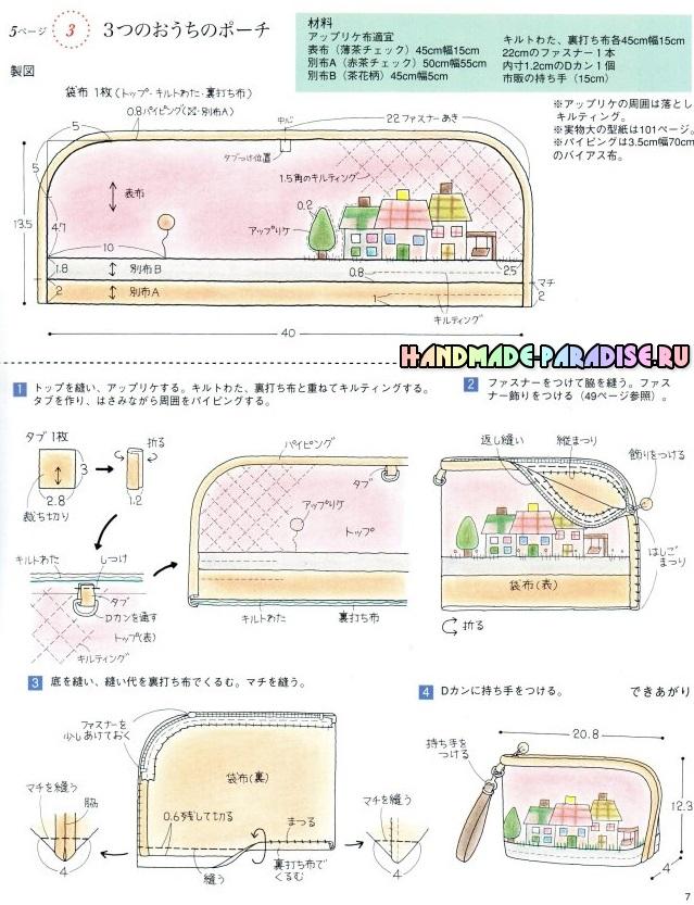 Японский пэчворк 2015. Сумки и косметички