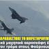 ΕΚΤΑΚΤΟ !! ΠΑΡΑΒΙΑΣΤΗΚΕ ΤΟ ΜΟΡΑΤΟΡΙΟΥΜ!! 6 τουρκικά μαχητικά αεροσκάφη έσπειραν τον τρόμο στους Φούρνους!!