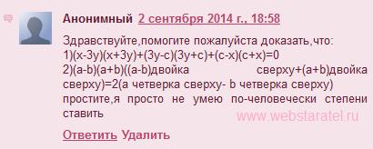 Задача на упрощение выражения. Разность квадратов, квадрат суммы и разности. Математика для блондинок.