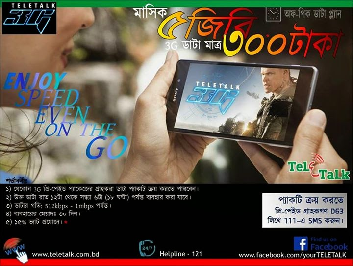 Teletalk-3G-5GB-30days-300Tk-12AM-6PM-Off-Peak-Internet-Packages