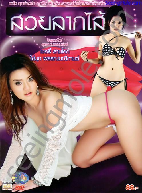 Suay lak sai (2013)