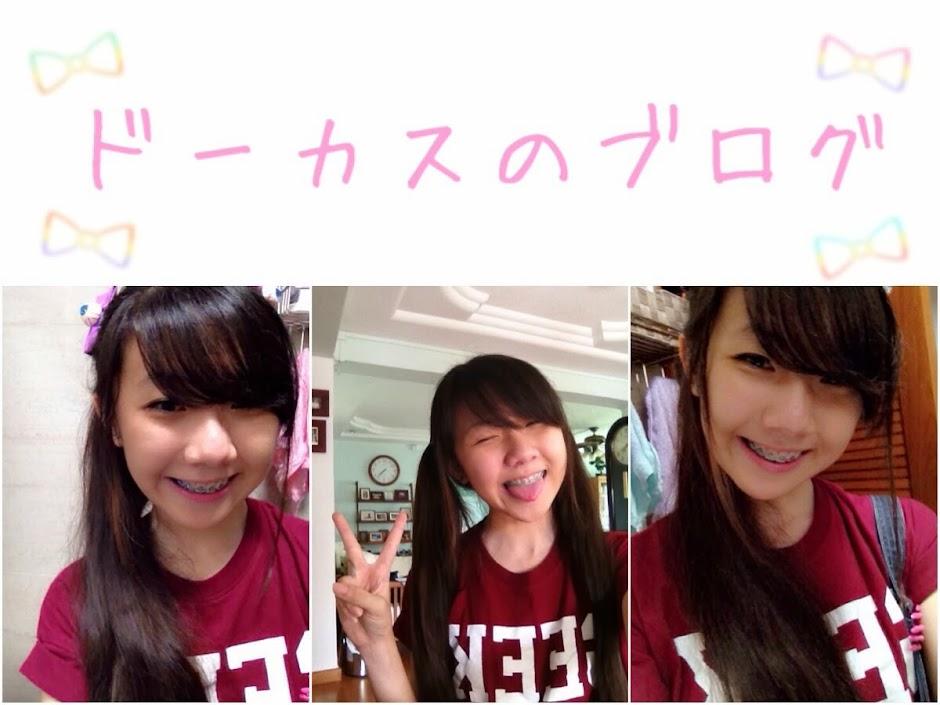 ♡ドーカスのブログ♡