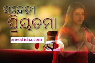 sandehi-priyatama-odia-oriya-movie-film
