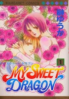 http://4.bp.blogspot.com/-KxPrpMppimM/VRQGH2O0A6I/AAAAAAAACvk/51T2EKhmKNs/s1600/my_sweet_dragon1.jpg