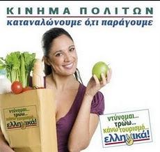 Προτιμώ Ελληνικά !!!