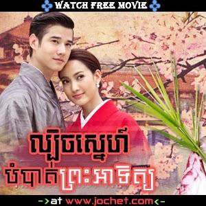 Lbech Sne Bombat Prea Atet-[02Ep] Continued