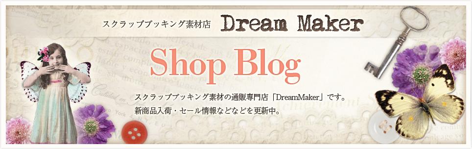 スクラップブッキング素材なら DreamMaker