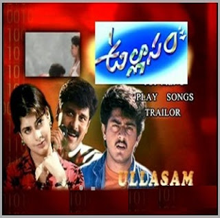 Ullasam Telugu Mp3 Songs Free  Download 1998