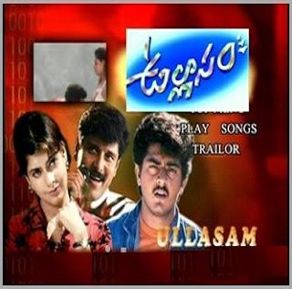 Ullasam Telugu Mp3 Songs Free  Download 1998