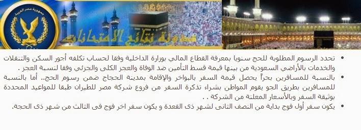 الرسوم المطلوبة ومواعيد السفر لقرعة الحج 2014 وزارة الداخليه
