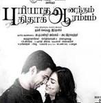 Puriyaatha Aanantham Puthithaaga Aarambam 2015 Tamil Movie Trailer